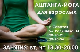 yoga-i-analnaya-treshina